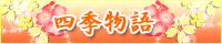長崎デリヘル 四季物語の風俗アルバイト