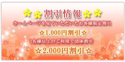 長崎デリヘル『四季物語』特別キャンペーン